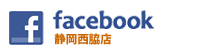 らーめん矢吹 静岡西脇店Facebookページバナー